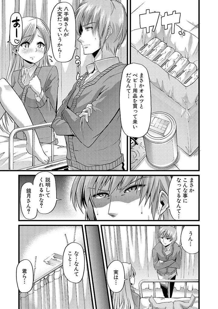 【エロ漫画】バブ堕ちしたデカパイJKに懐かれるお嬢様が正義感の強い男子に助けを求め順番にHしてパパになってもらう!