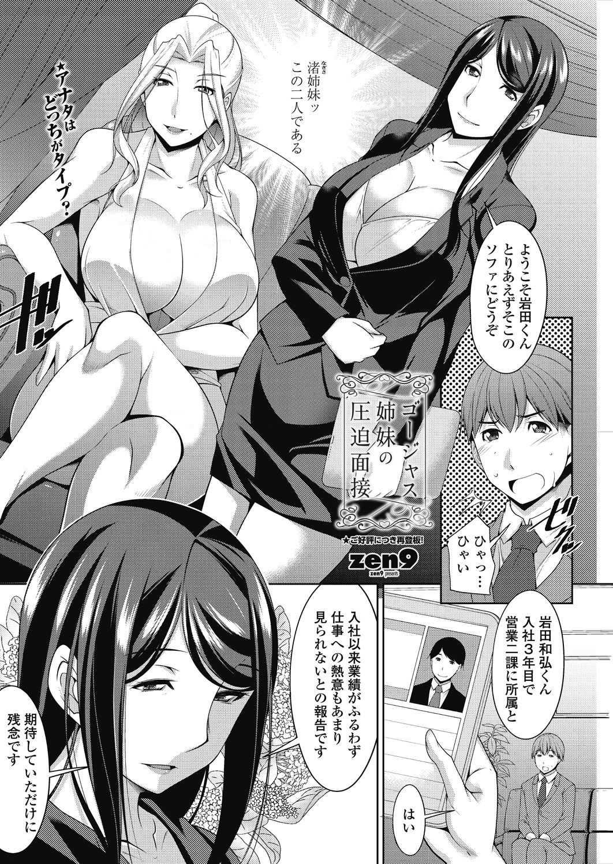 【エロ漫画】カリスマゴージャス姉妹の女社長と女専務に最終試験でSEXする駄目社員が超絶テクを披露し女の悦びを教える!