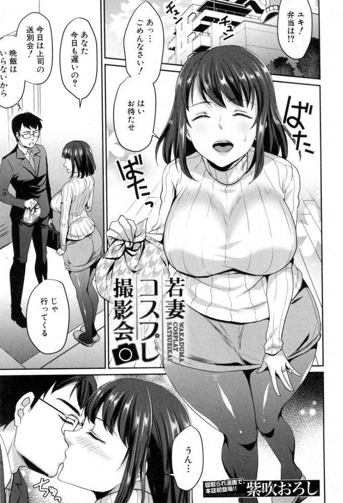 【エロ漫画】ネトゲきっかけでコスプレ撮影にハマった爆乳若妻がエロカメラマンに弱みを握られハメ撮りセックスで快楽堕ち!