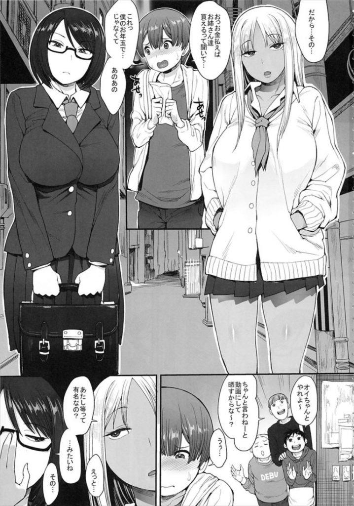 【エロ漫画】高校生の白黒ギャルコンビを買ったエロガキがビッチのドエロい極上フェラで昇天し子供チンポを酷使される!