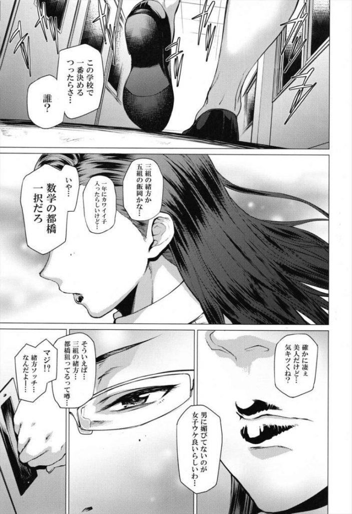 【エロ漫画】ブラウスのボタンが弾け飛ぶほどのデカパイ眼鏡女教師が裁縫上手な男子生徒を誘惑して童貞ペニスを咥えこむ!