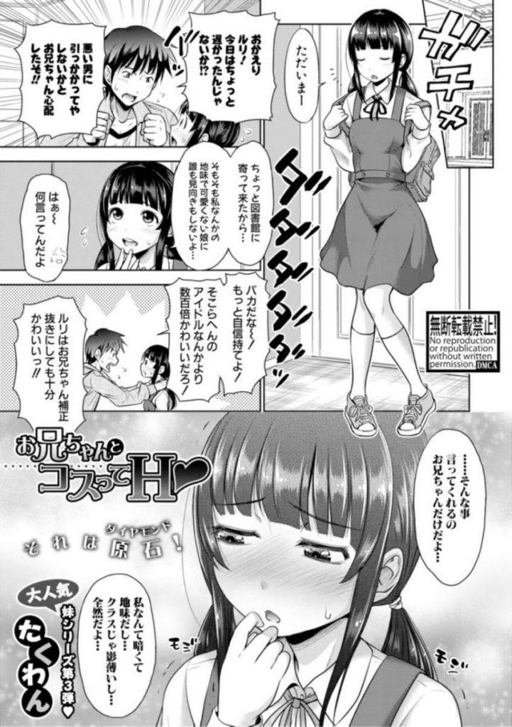 【エロ漫画】コスプレ好きのシスコン兄がブラコン妹に色んなエロ衣装を着せて視姦センズリして真新しい身体をハメまくる!