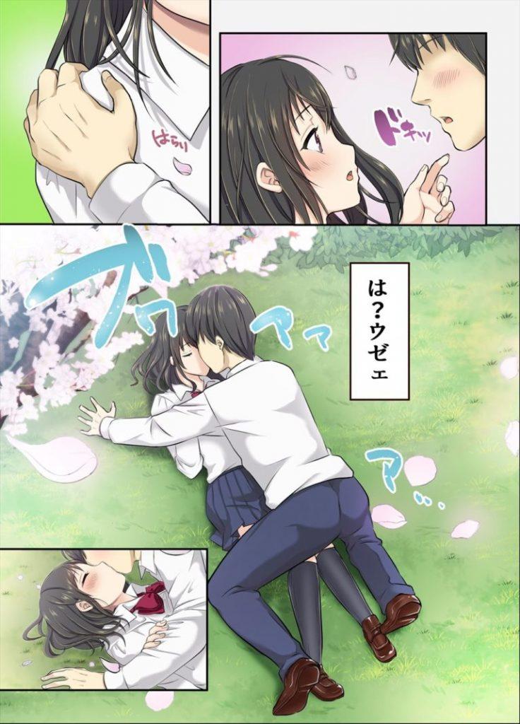 【エロ漫画】野球部エースと付き合う巨乳の女子マネが彼氏と校内でいちゃつく姿の動画で脅迫され強引に処女を奪われる!