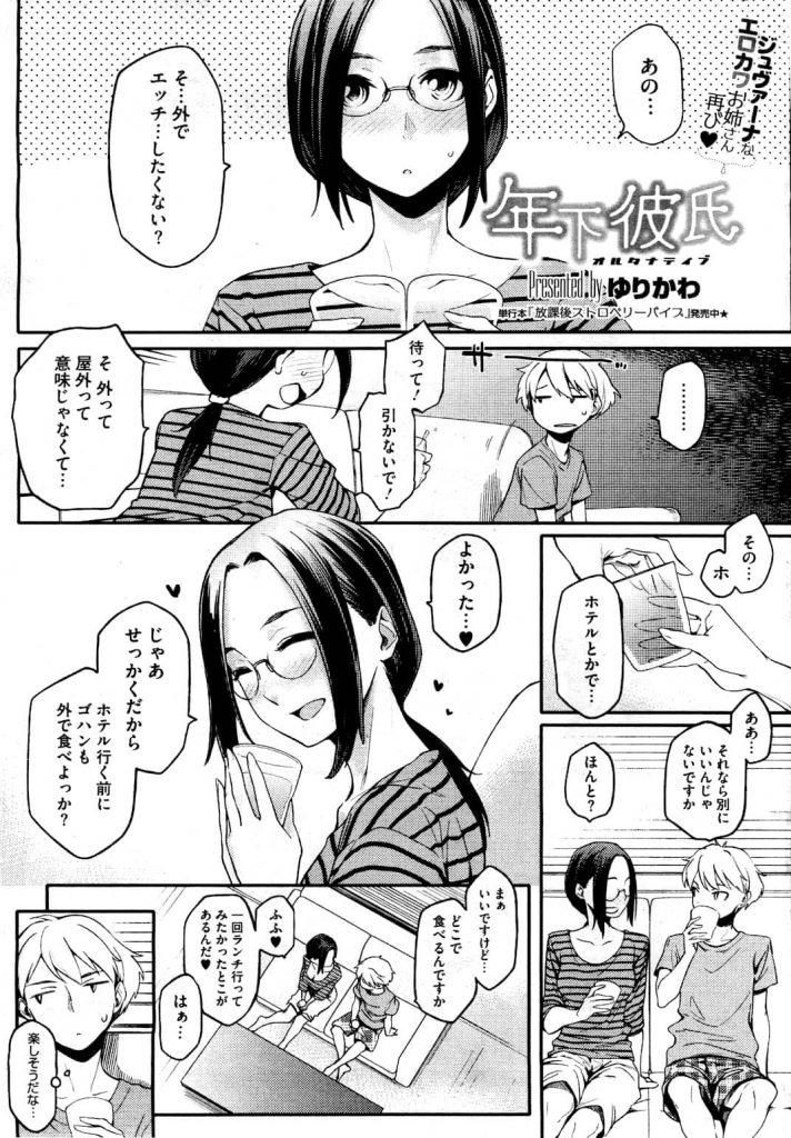 【エロ漫画】エロカワお姉さんに試着室で水着姿のローターオナさせ寸止めで焦らしホテルで精液が溢れ出るまで膣奥射精!