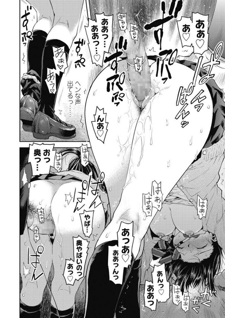 【エロ漫画】同じ中学だった男子と再会し恋したJKが河川敷で告白されゴムが破けるまで激しく絡み合う青春ラブストーリー!
