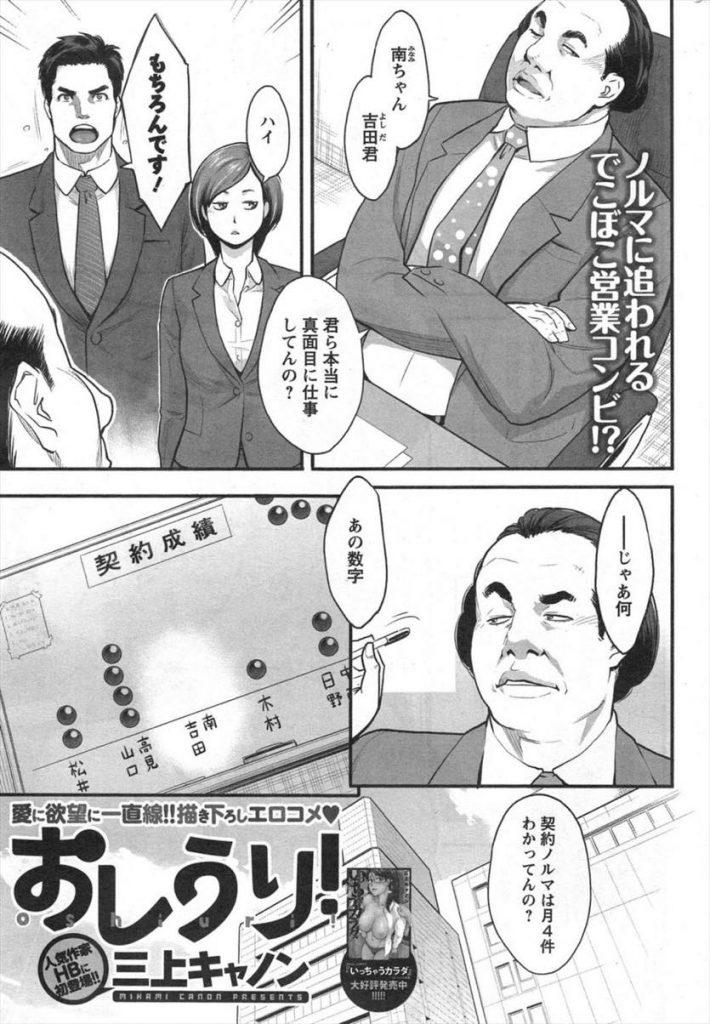 【エロ漫画】上司にセクハラされた営業ウーマンが後輩と飲みに行きラブホに持ち帰られ最初は嫌がるも強引なHに感じまくる!