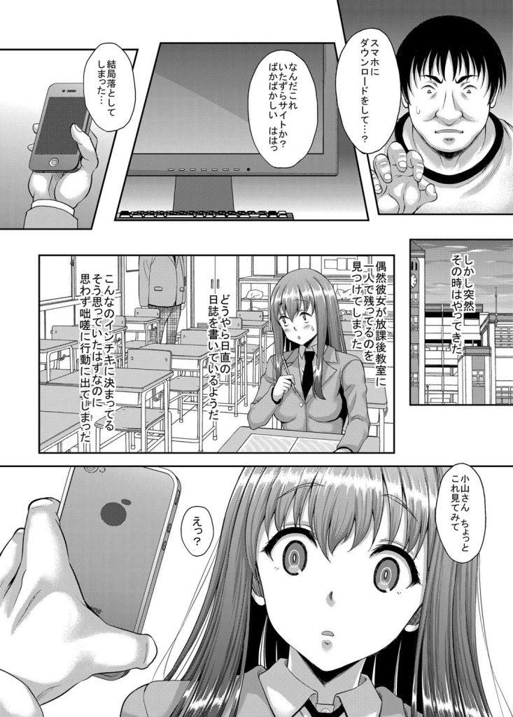 【エロ漫画】高嶺の花で彼氏持ちのJKを同じクラスのキモデブが催眠アプリで彼女兼肉便器にして欲望のままに俺色に染める!