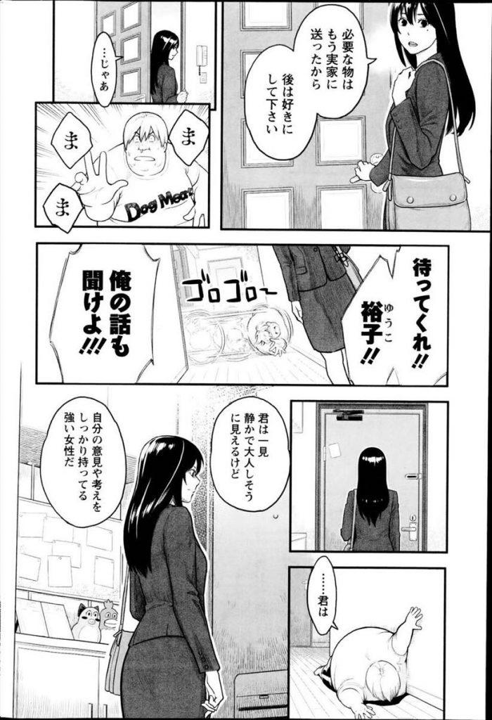 【エロ漫画】堕落してデブニートになったヒモ彼氏が別れを告げてきた彼女に最後のHを懇願し子宮に直接語り掛け肉棒説得!