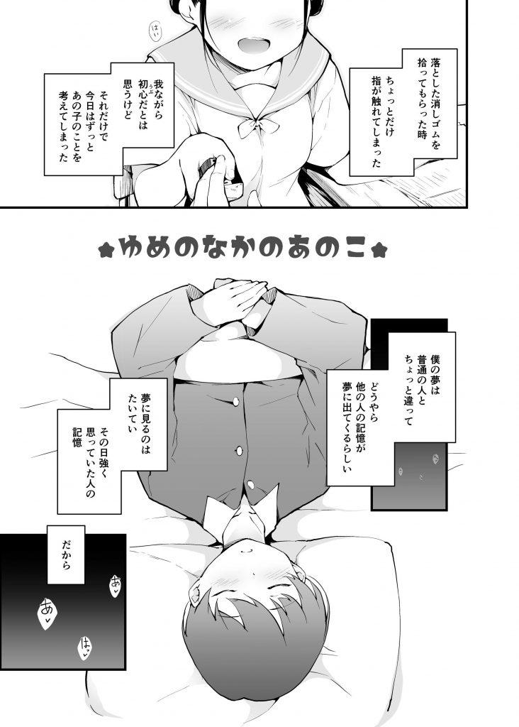 【エロ漫画】他人の記憶を夢に見る男子が愛嬌のあるテニス部マネージャーで童顔JKの追憶を辿り輪姦されて悦ぶ牝豚と知る!