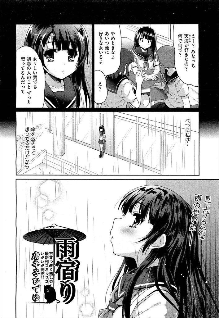 【エロ漫画】雨の日に自分の傘を渡して走り去った男子に恋する一途なJKが同じクラスになり運命的な初恋エッチに発展する!