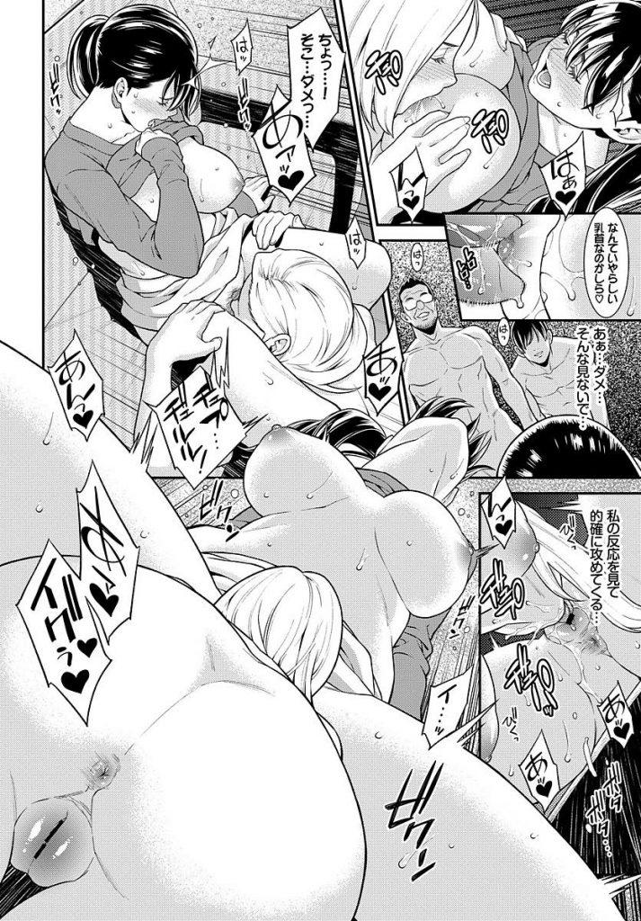 【エロ漫画】普通のHで興奮出来ない夫の為にお隣夫婦とスワッピングする若妻が皆の前で他人棒に犯される羞恥心で大興奮!