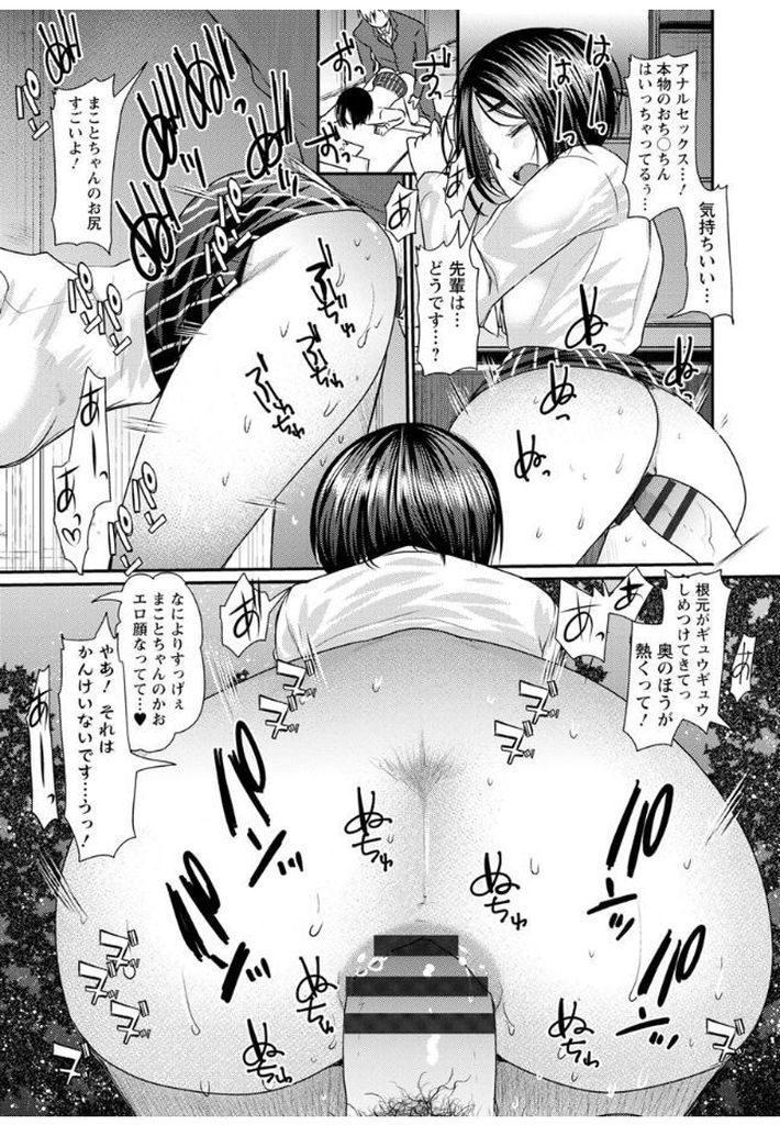 【エロ漫画】真面目でドジな巨乳OLがアナルに興味があるのを知った先輩が冗談で茶化すと尻穴ファックを懇願されて肛門姦!