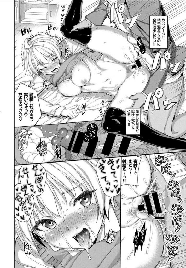 【エロ漫画】早漏彼氏を特訓する小悪魔JKが緩急をつけたフェラで寸止めし危険日の初生セックスで危機感を煽りイキ果てる!