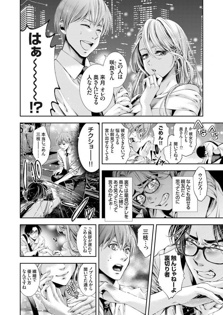 【エロ漫画】童貞仲間に先を越されデリヘル嬢を呼ぶとおちんちん依存症の親友の巨乳婚約者が来て裏切りの寝取りセックス!