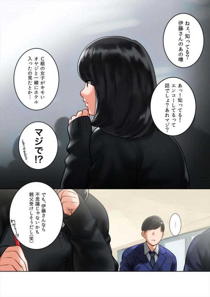 【エロ漫画】親父受けする巨乳の黒髪美少女JKが援交で週に何度もおじさんにラブホに呼ばれ快楽SEXに身を委ね現実逃避する!
