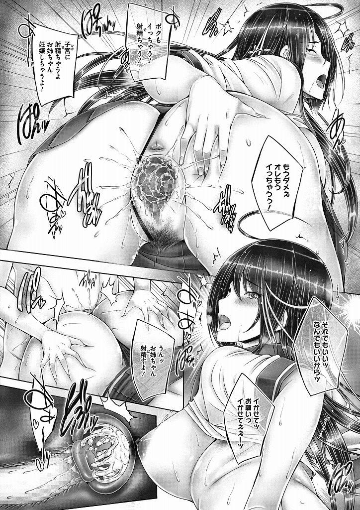 【エロ漫画】シスコン弟を突き放そうとするも甘やかしてしまうヤンキーの姉が男の顔で挿入懇願され処女を捨てて姉弟相姦!