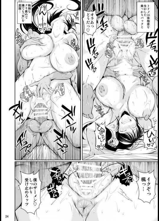 【エロ漫画】罰ゲームでヤンキーJKに告らされた苛められっ子が恋人になり処女喪失から失神アクメで屈服する迄を完全盗撮!