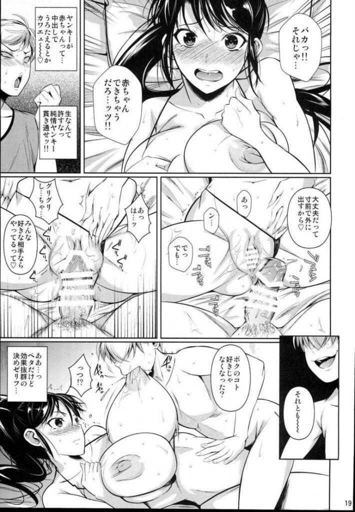 【エロ漫画】エロ水着姿の純愛系ヤンキー女子を隠し撮りでハメる彼氏がプライドを逆手にとって中だし強要セックスに成功!