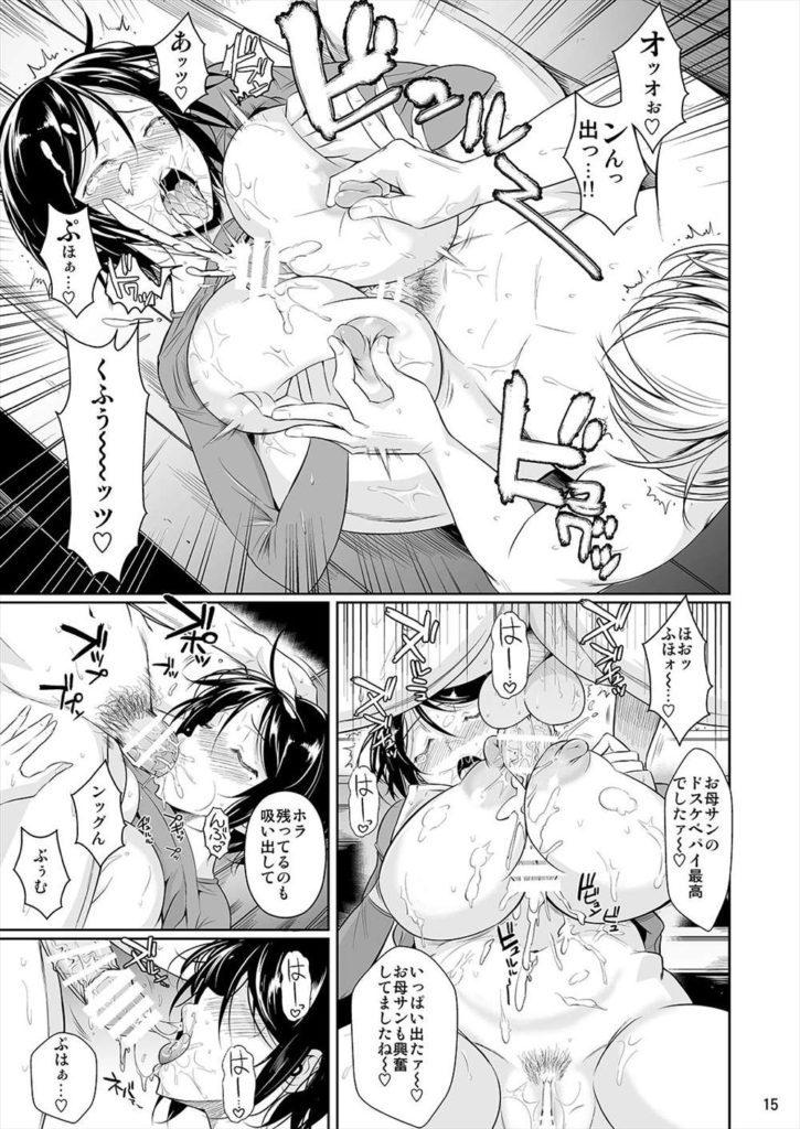 【エロ漫画】ヤンキー彼女に爆乳未亡人の母を紹介された彼氏が女を喜ばす口淫で発情させ旦那の写真の前で肉棒の味を刻む!
