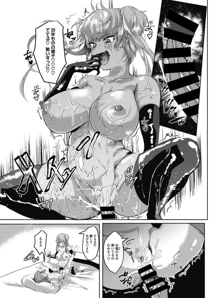 【エロ漫画】童貞のアラサー女装子をラブホに連れ込む巨乳GALがエロコスのローション手袋で亀頭をこねくり潮吹きさせる!