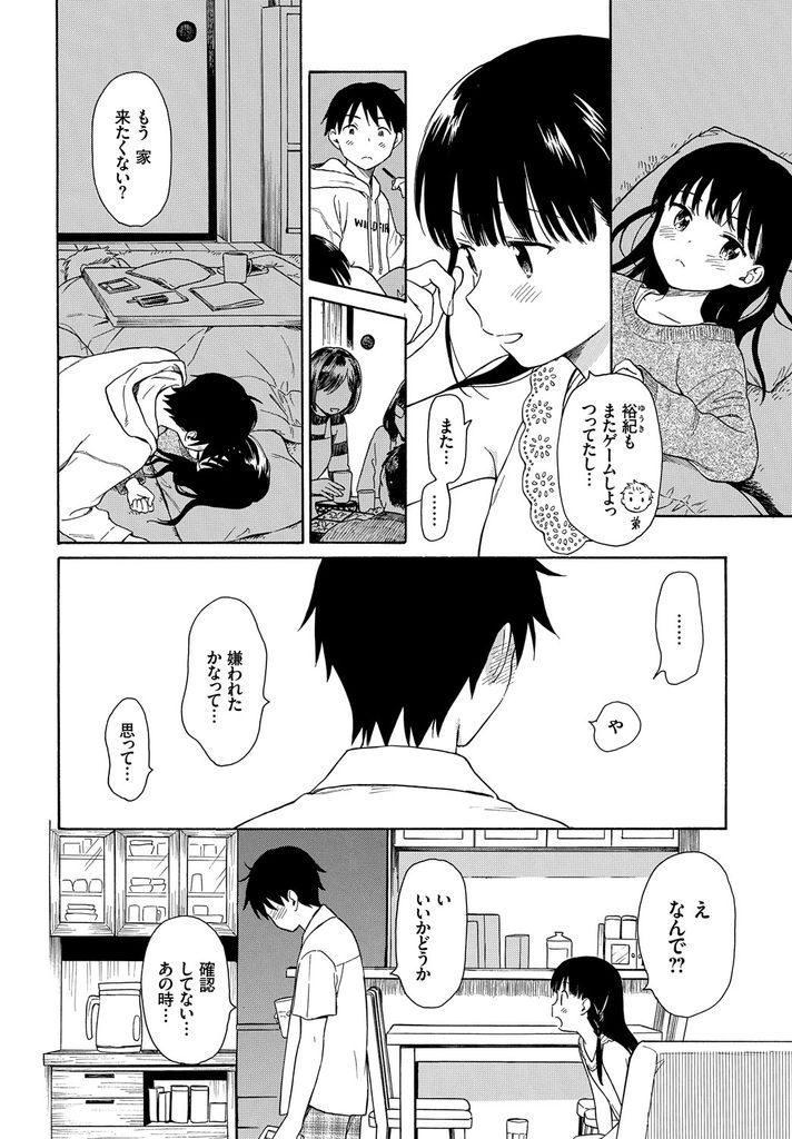 【エロ漫画】隣人の年下美少女に許可なくキスして嫌われたと思ってた男子がエッチに誘われて恥ずかしがりつつも初体験!
