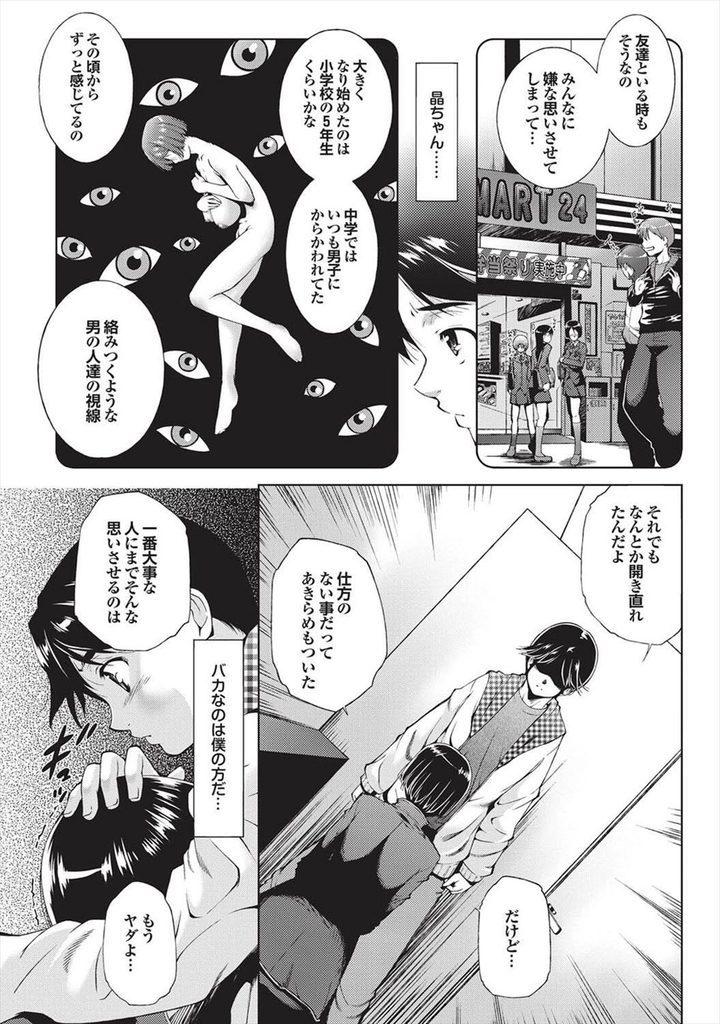 【エロ漫画】オッパイが大きくて注目される彼女がラップで胸を潰してデートするも苦しくなり彼氏とトイレでイチャラブH!