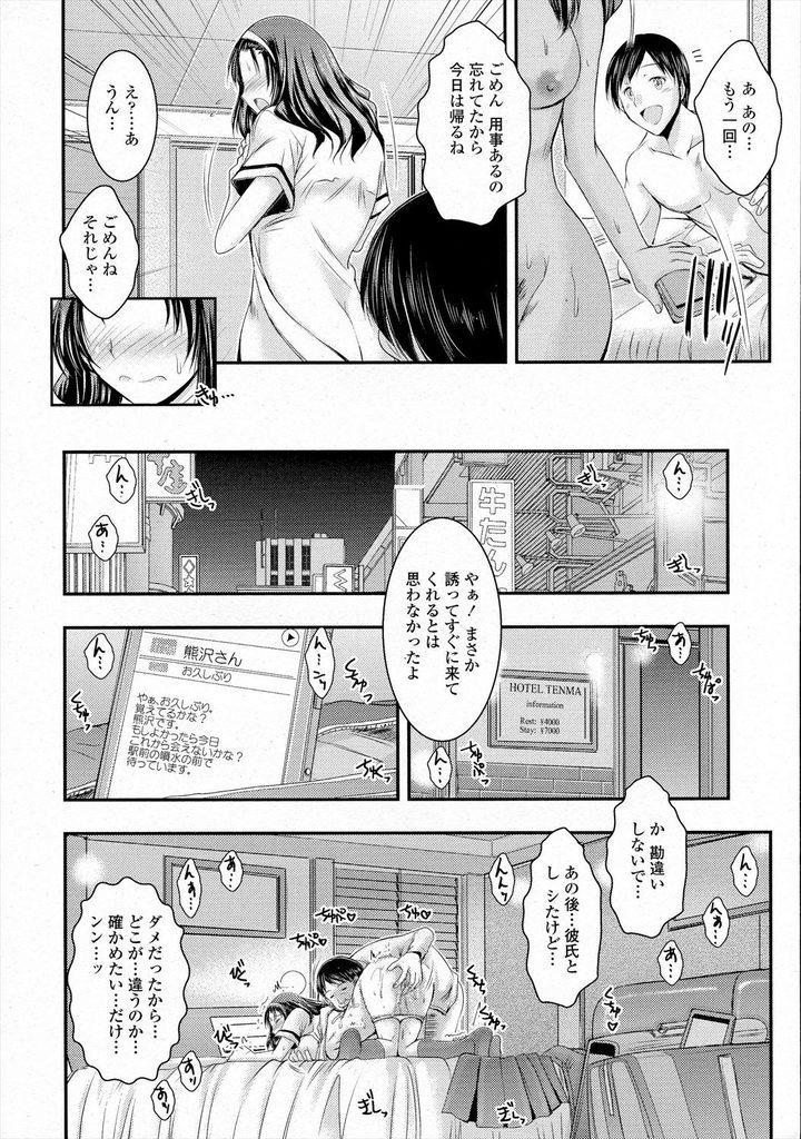 【エロ漫画】彼氏のHが全然気持ち良くないJKが友人のセフレオヤジとお試しセックスして膣イキを覚え浮気チンポに完堕ち!