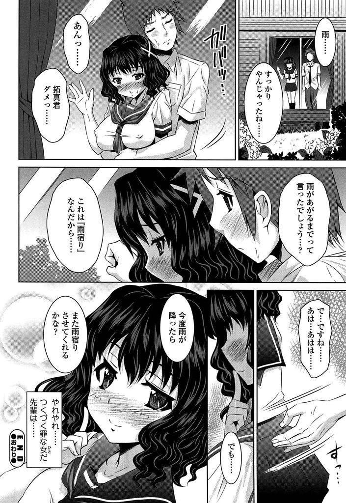 【エロ漫画】想いを寄せる小柄な先輩JKが彼氏と喧嘩してずぶ濡れで家の前にいるのを見つけた後輩が雨宿りセックスで応援!