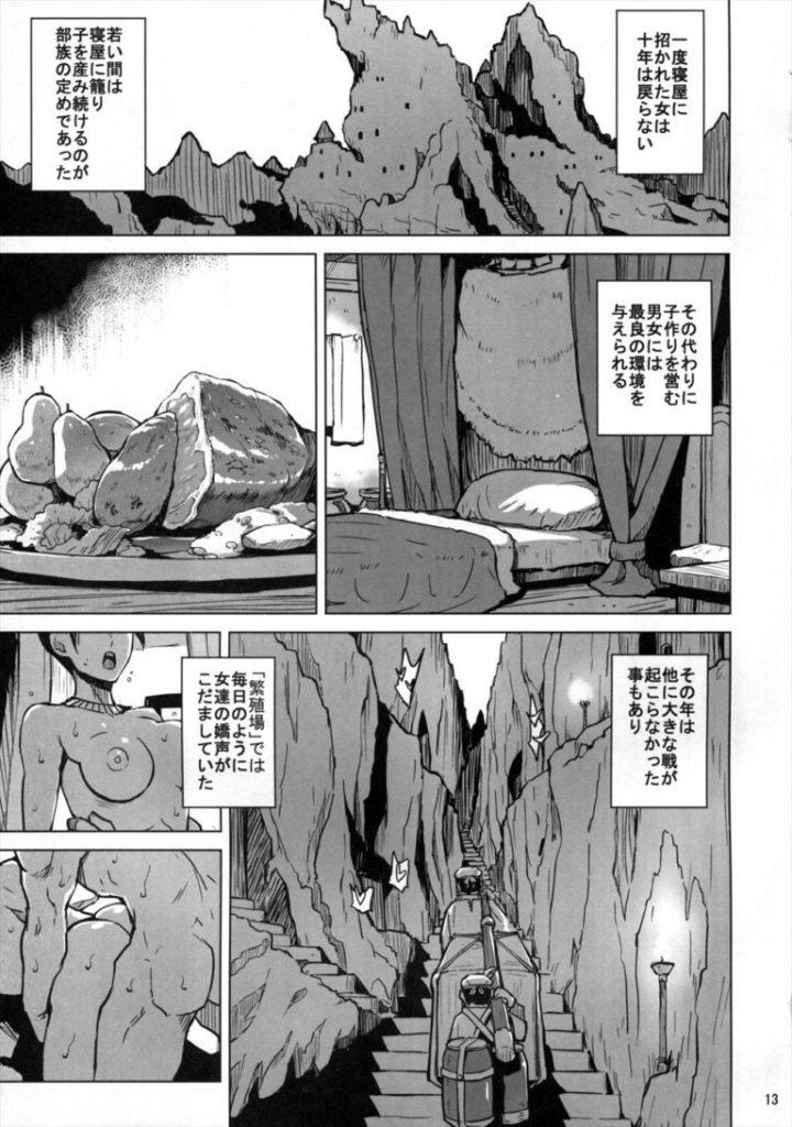【エロ漫画】屈強な部族の勇者の寝屋に招かれた若い巨乳娘が繁殖場へ移り住み毎日嬌声をこだまさせながら子作りセックス!