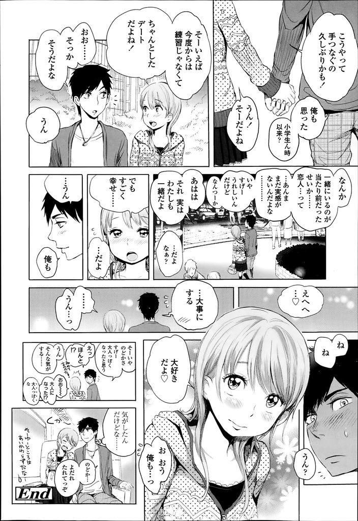 【エロ漫画】友達に彼氏が出来て取り残された天然JKが幼馴染とデートの練習でラブホに行き想いを伝えて恋を実らせ初えっち!