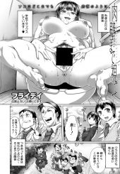 【エロ漫画】放課後の学校で彼氏と性交してる所を盗撮されて口止め輪姦された巨乳JKが毎日ハメ撮り調教されて肉便器堕ち!