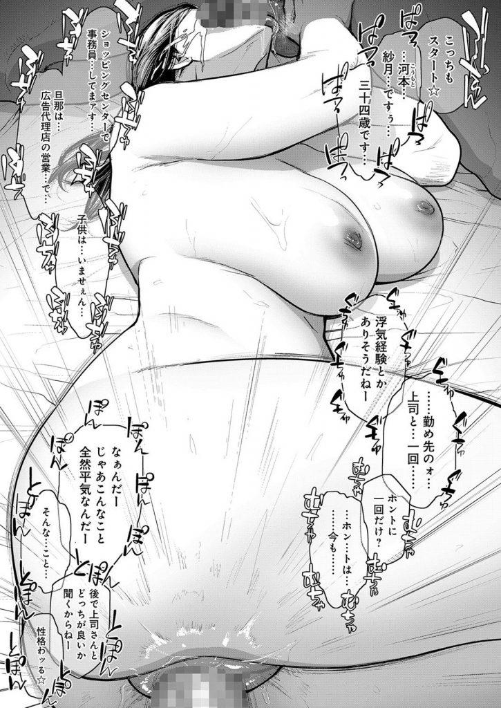 【エロ漫画】友人と温泉宿に女子旅に来た美人妻がチャラ男にナンパされ一緒に酒を飲み泥酔して若い精子で乱交種付け交尾!