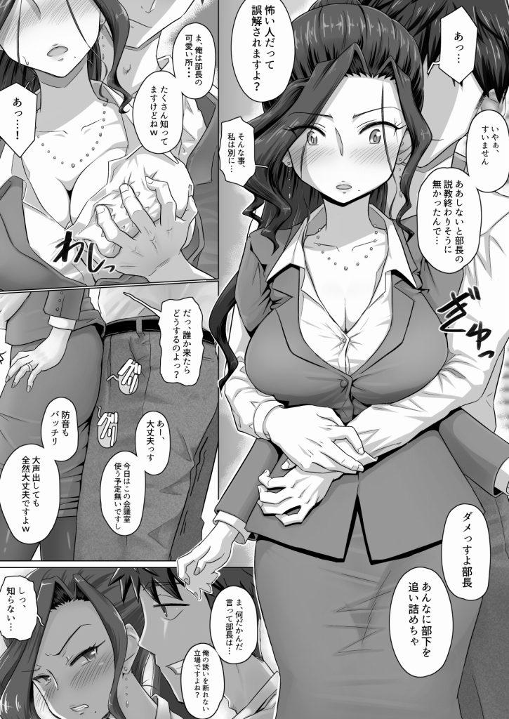 【エロ漫画】気の強い女部長が過去に出演した援交AVを部下に見られた事で言いなりになり旦那と通話しながら本気セックス!