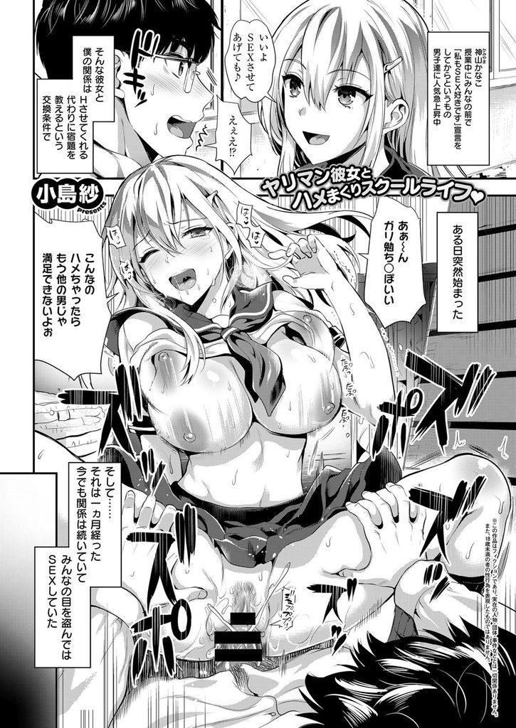 【エロ漫画】文化祭でメイドカフェのコスプレをしたビッチでエロ可愛い巨乳彼女と抜け出してハメまくりのスクールライフ!