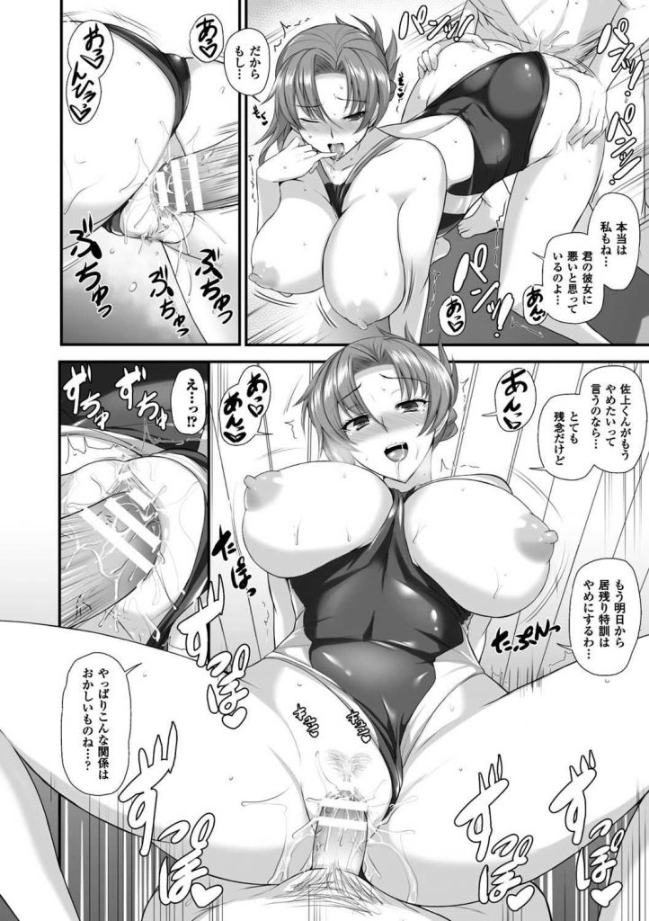 【エロ漫画】水泳部顧問で競泳水着姿の女教師が彼女持ちの部員に居残り練習を強要し逆レイプで快楽の虜にして逆寝取り!