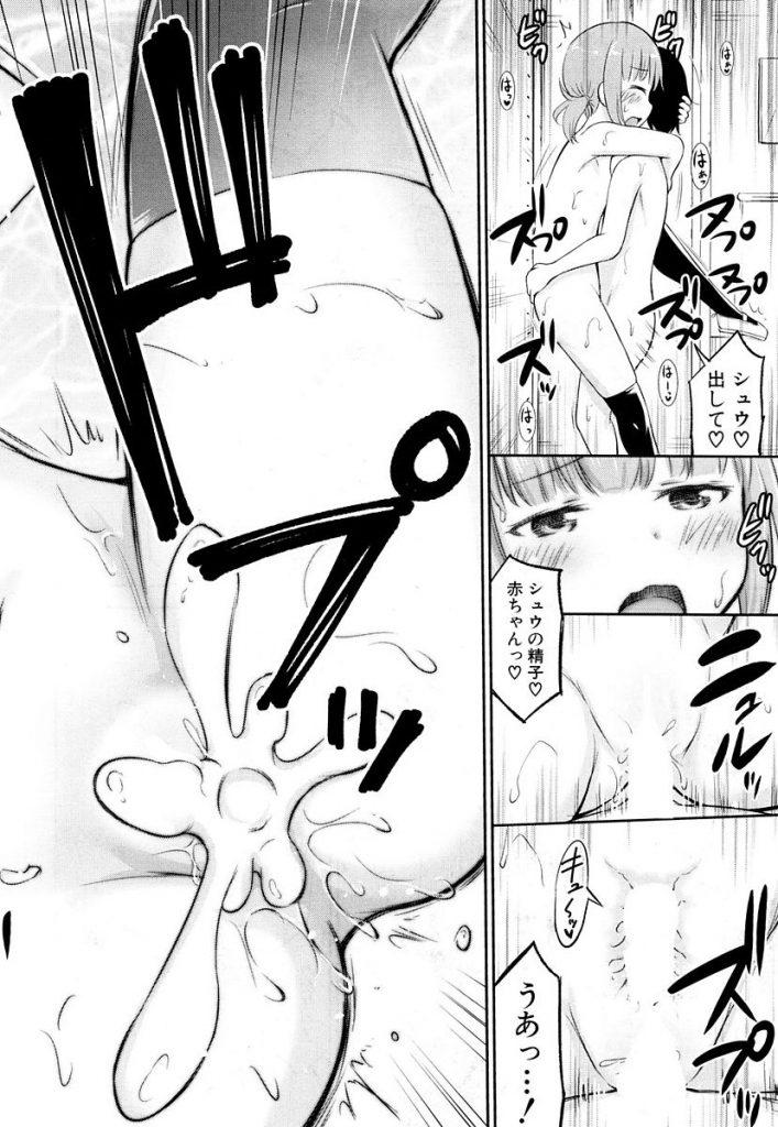 【エロ漫画】かくれんぼで隠れたロッカーで好きなJSと密着状態になり告白して性器を擦り合わせてると偶然にもロリマン挿入!