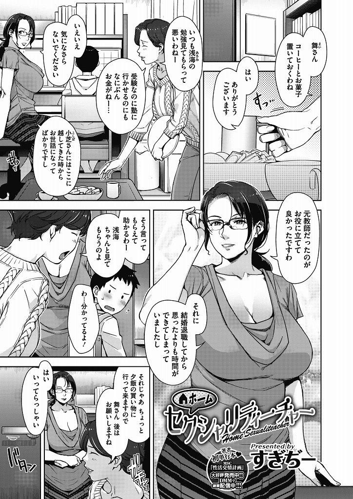 【エロ漫画】友人の息子に勉強を教える元教師の熟女妻が勃起させた包茎子供ちんちんをフェラで初剥きして大人チンポに!