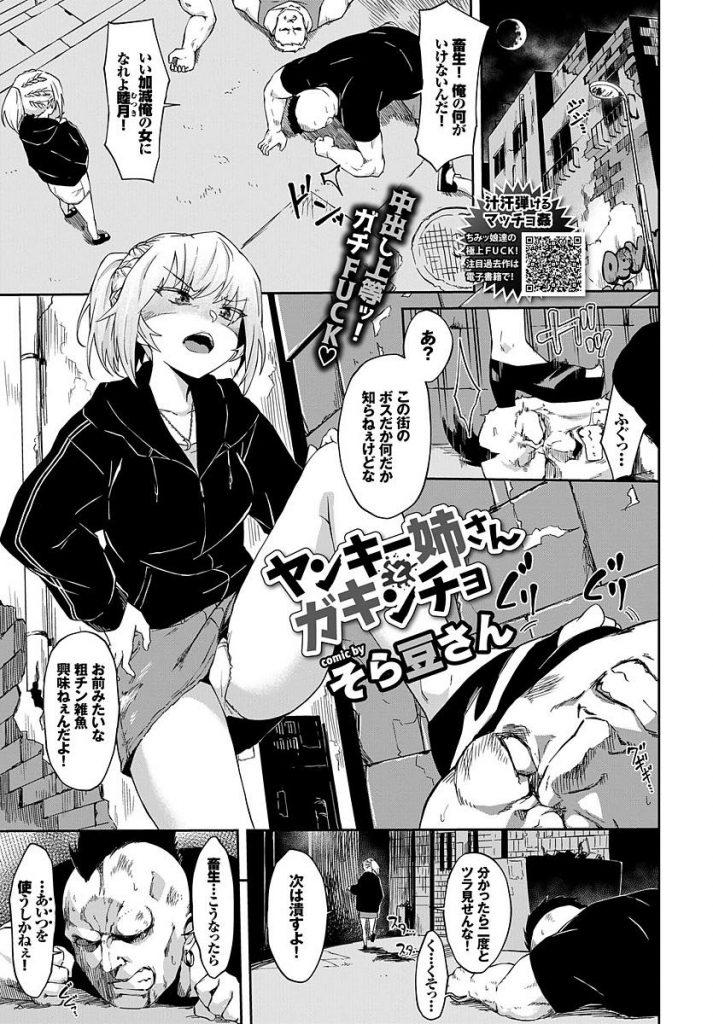 【エロ漫画】ヤンキー姉さんの前に立ち塞がった巨体のガキが勃起巨根を膣コキされて暴走し乱暴な獣交尾で完堕ちさせる!