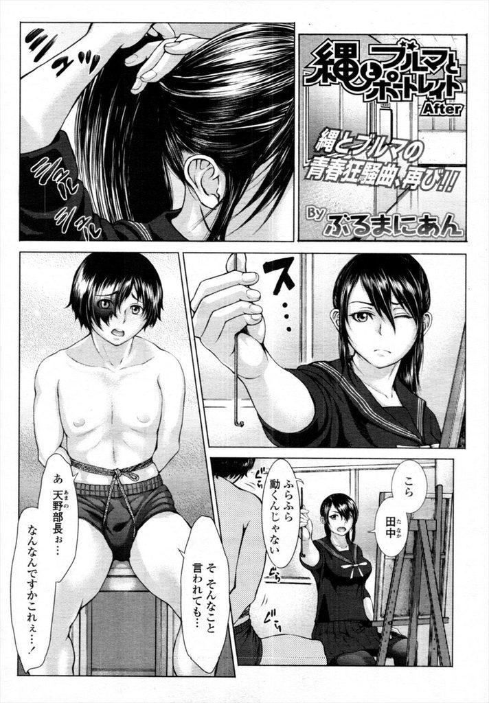 【エロ漫画】ヌードモデルの後輩男子を逆緊縛し自分のブルマを穿かせ辱めるJKが足コキと強制クンニで蹂躙し征服感を堪能!