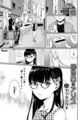 【エロ漫画】学生時代の片思いを拗らせておっさんと遊ぶ眼鏡娘が好きだった彼に再会しラブホで念願のいちゃラブセックス!