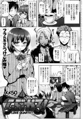【エロ漫画】元カノが彼氏と別れたとSNSで知った未練たらたらな元彼が全員集まりよりを戻してもらおうと必死の4P乱交!