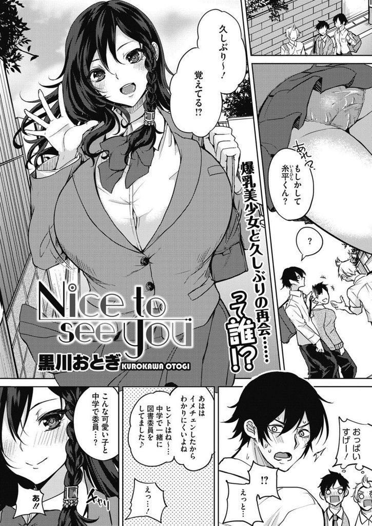 【エロ漫画】イメチェンしてあか抜けた爆乳美少女JKが好きだった同級生と再会してデカ乳で迫りパイズリで乳内射精させる!