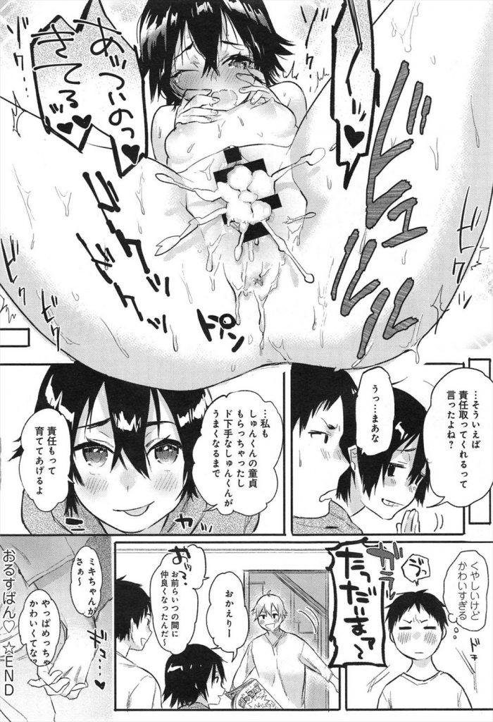 【エロ漫画】友人の弟と一緒にお風呂に入るとボーイッシュだが正真正銘の女と気付き発情して童貞チンポを処女マンに挿入!