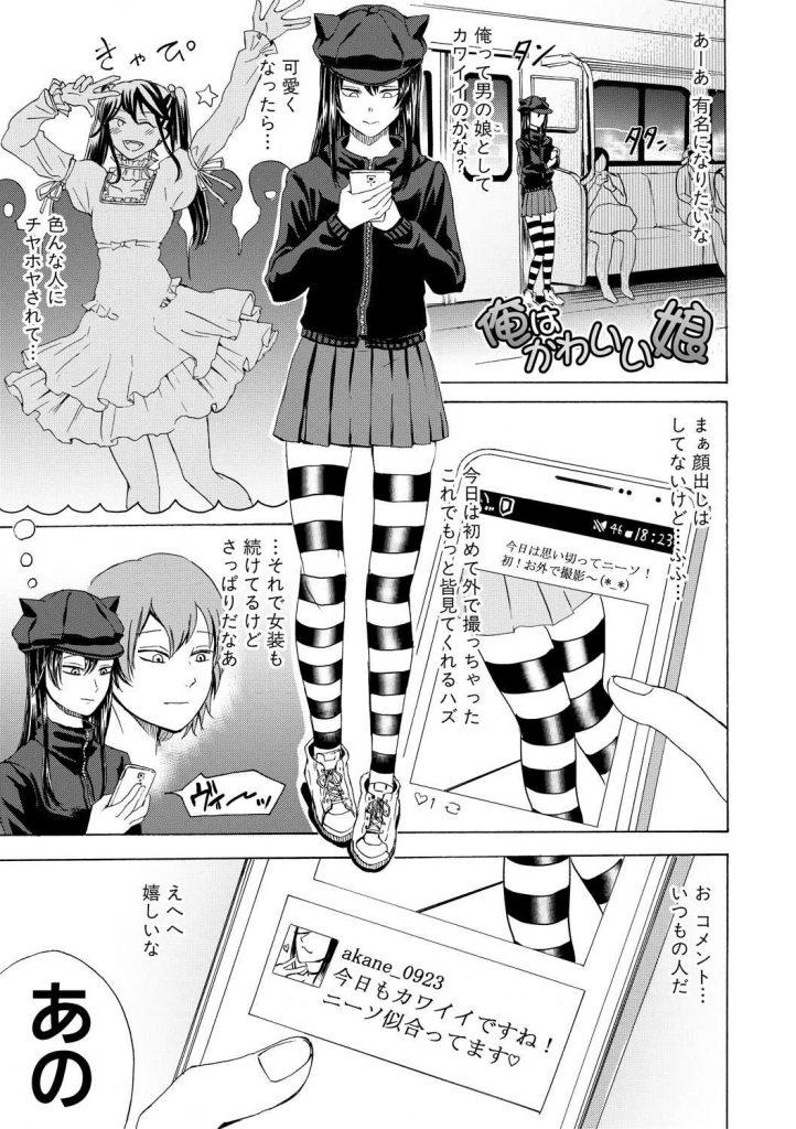 【エロ漫画】有名になりたい男の娘が女装外出するとフォロワーのお姉さんに逆ナンされボンデージ姿でペ二バン逆アナル姦!