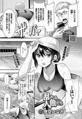 【エロ漫画】水泳部のJK三人組に逆拘束された顧問教師が競泳水着姿で順番に逆レイプされハーレムセックスで女に溺れる!