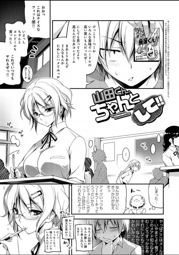 【エロ漫画】コンドームを買った男子が素直じゃない妄想癖のJKと空き教室で制服を着たままゴムが無くなるまでパコハメ!