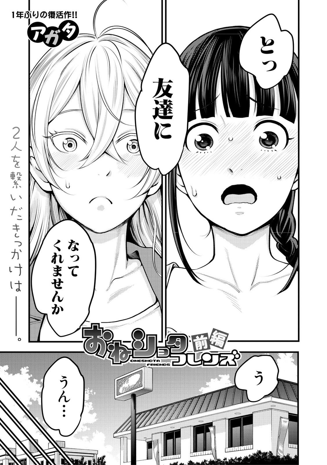【エロ漫画】ショタコン趣味のギャルと地味子のJK二人が友達になりリアルでおねしょたを実行しようと少年達を狩りまくる!