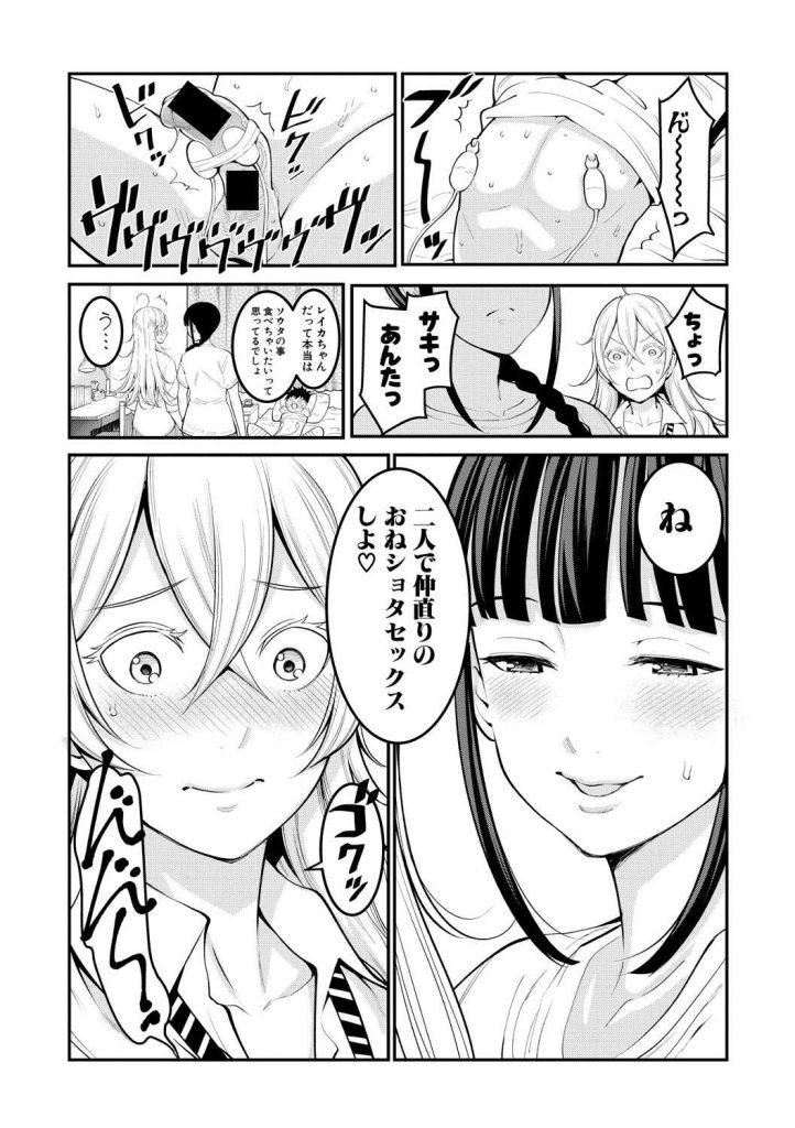 【エロ漫画】仲良くなったGALと陰キャのショタ好きJK達がポリシーの違いで仲違いするも実弟を肉玩具にして3Pで仲直り!