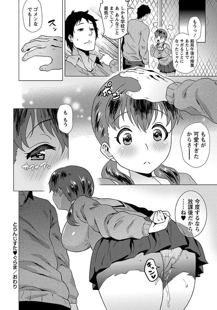 【エロ漫画】彼氏に愛されるアンバランスな体型のチビ爆乳JKが屋上で迫られて上目遣いでチンコを咥え露出エッチで乱れ狂う!