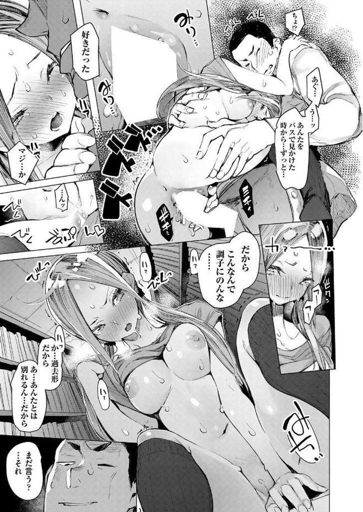 【エロ漫画】付き合って間もない彼女にサヨナラ宣言されたモテ男子が勃起した巨根を見せ膣内射精で好きな想いを証明する!